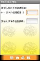 Screenshot of 樂透財至靈動求數器