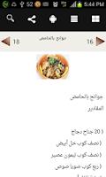 Screenshot of وصفات المقبلات اللذيذة