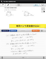 Screenshot of 進研ゼミ高校講座NEXT