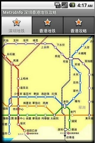香港地铁 深圳地铁 香港攻略 MetroInfo