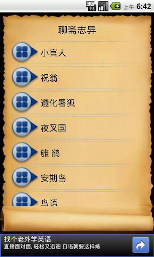 免費書籍App|聊斋志异|阿達玩APP