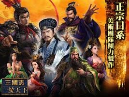 Screenshot of 三國志一統天下(即時國戰策略大作)