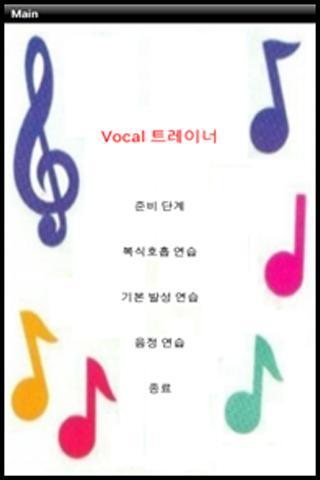 보컬 트레이너 Vocal Trainer