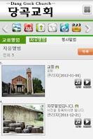 Screenshot of 당곡교회-교회