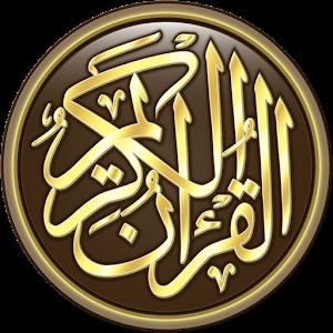 القرآن الكريم كامل بدون انترنت For PC (Windows & MAC)
