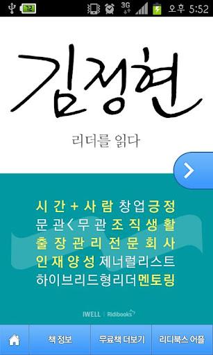 김정현 대표 - 리더를 읽다 시리즈 무료