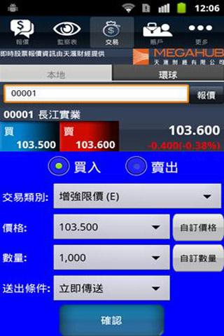 玩財經App|耀才證券 (MegaHub)免費|APP試玩