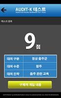 Screenshot of 음주문제 선별검사 AUDIT-K