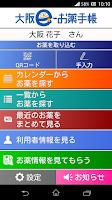Screenshot of e-お薬手帳