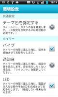 Screenshot of コジ時計