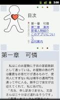 Screenshot of 完全人型