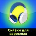Сказки для взрослых (аудиокн.) icon