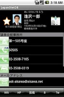 Screenshot of 国会DB