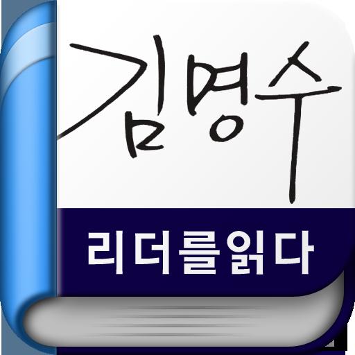 김명수 - 리더를 읽다 시리즈 LOGO-APP點子