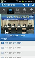 Screenshot of 인터넷 통일방송