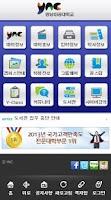 Screenshot of 영남이공대학교