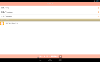 Screenshot of JAPANESE 2 (JLPT N4)