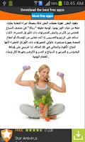 Screenshot of اسرع طرق تخسيس الكرش