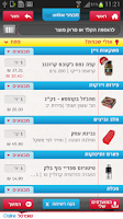 Screenshot of שופרסל