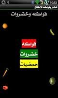 Screenshot of خضار وفواكه للاطفال
