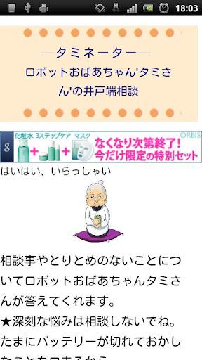 タミネーター☆おしゃべりロボットおばあちゃんタミさん