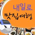 [내일로]맛집여행 icon