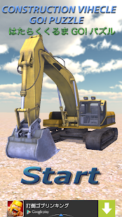CONSTRUCTION VEHICLE GO!PUZZLE - screenshot