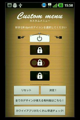 【お試し版】Quickスクリーンオフvol.4