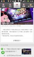 Screenshot of 节奏大师最新攻略2014