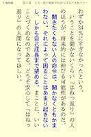 Screenshot of 黒マナー・裏ルール