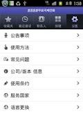 Screenshot of 8888 중국무료국제전화-中國免费国际电话