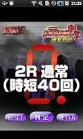 Screenshot of パチンコセグ判別-ぱちんこCR北斗の拳 剛掌-K-Navi