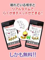 Screenshot of スタンプ&らくがきチャット Doodle Do