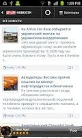 Screenshot of Автоцентр Новости