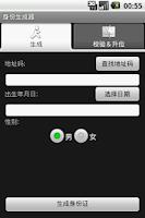 Screenshot of Chinese Idcard tool