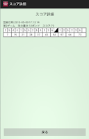 Screenshot of ボウリングスコア記録