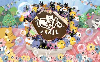 Screenshot of にゃんパズル