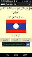 Screenshot of لعبة اعلام الدول