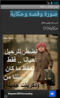 Screenshot of صورة وقصه وحكاية