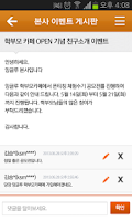 Screenshot of YBM잉글루