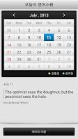 Screenshot of [무료]EBS 매일매일 영어소원[스마트포인트리딩 적용]