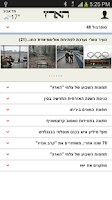 Screenshot of Haaretz - הארץ