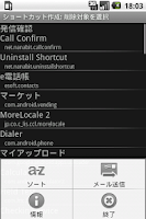 Screenshot of Uninstall Shortcut