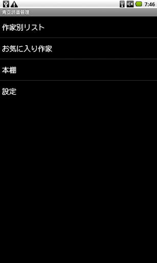 青空読書管理