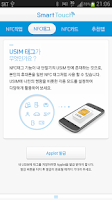 Screenshot of Smart Touch(스마트터치)