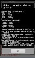 Screenshot of パチスロ天井Walker