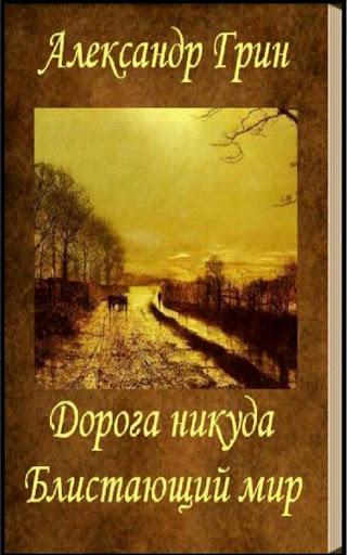 Дорога никуда. Блистающий мир