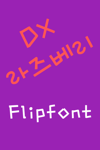 DXRaspberry™ Korean Flipfont