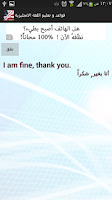 Screenshot of قواعد وتعليم اللغة الانجليزية
