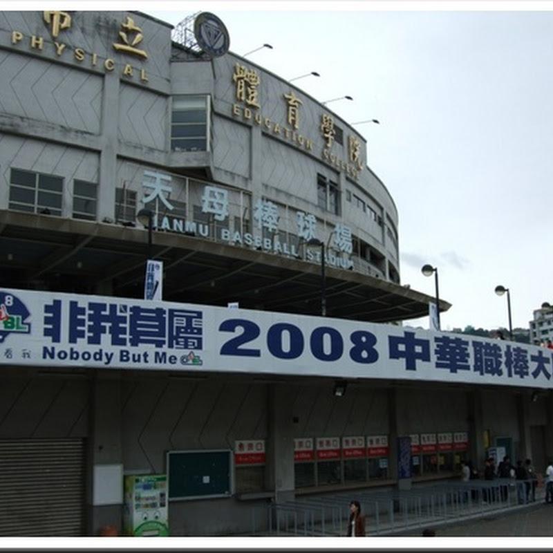 4/19 明月堂和果子+看棒球@天母球場